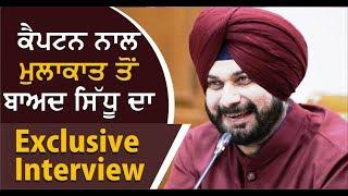 Exclusive Interview:ਕੌਣ ਹੈ Captain ਵਾਲੇ ਬਿਆਨ 'ਤੇ Navjot Singh Sidhu ਦਾ ਇੰਟਰਵਿਊ