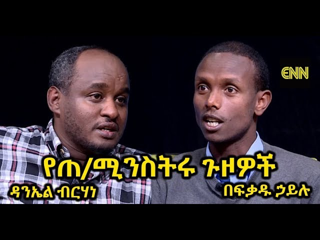 Ethiopia: Prime Minister's Road Ahead - Semonegna