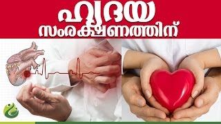 Download Malayalam health tips l health videos in malayalam l healt malayalam 3Gp Mp4