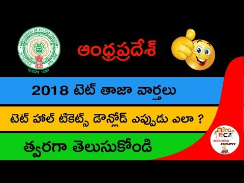 AP TET 2018 LATEST AND BRAKING NEWS TODAY || Education Concepts