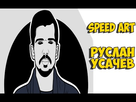SPEED ART – РУСЛАН УСАЧЕВ