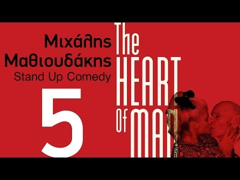 The Heart of Man - Hey Μιχάλη
