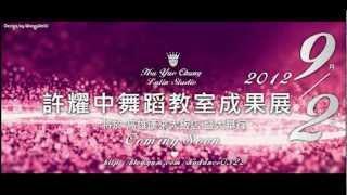 【HD】2012 許耀中舞蹈教室成果展 預告片