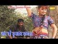 Download Haryanvi Hot Songs - Aesa Jum Ke Thumka | Hat Ja Sali | Minakshi Panchal, kalpana MP3 song and Music Video