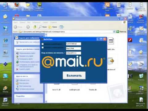 Взлом Mail.ru Рабочий способ. how to find the serial number for any softwar