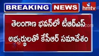 TRS Leaders Crucial Meet Continues in Telangana Bhavan | hmtv