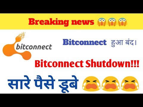 Bitconnect Shutdown | Bitconnect Aaj se completely Hoga Bandh | Biggest Scam!