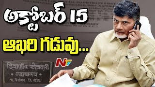 Babli Project Verdict Postponed to October 15th | Chandrababu Naidu | NTV