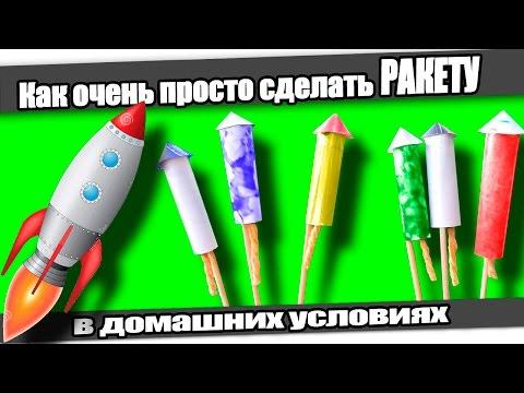 Как сделать ракету в домашних условиях из бумаги