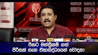 PM notified about questions to be asked at Select Committee - Rohitha (English)