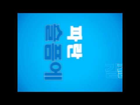 Blue - Bigbang (빅뱅) Powerpoint Kinetic Typography (타이포 모션)