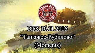 "WoT Blitz - Моменты RTK турнира ""Танковое-Рубилово"" - World of Tanks Blitz (WoTB)"