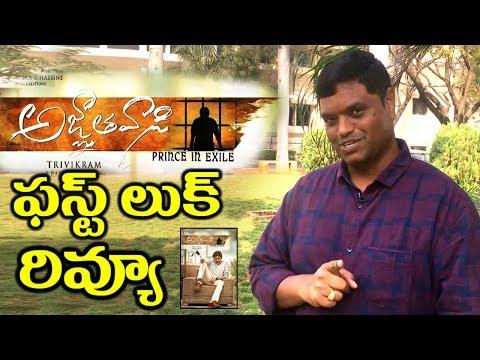 Agnathavasi First Look Review | 2017 Movie First Look Review | Pawan Kalyan | Keerthy Suresh #1