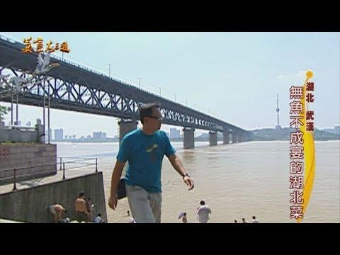 台灣-美食大三通-20190614-【中國湖北 武漢】麵食榜首熱乾麵~魚肉做的麵是啥滋味!?