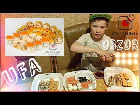 Заказали вкусные суши роллы | Мальчишник Отец Сын и Шурин @ Обзор Фудзияма Уфа HD 2015