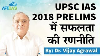 Target Civil Services IAS 2018 Prelims, Strategy and techniques | Dr. Vijay Agrawal | AFEIAS
