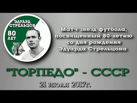 Матч звезд футбола Торпедо - СССР