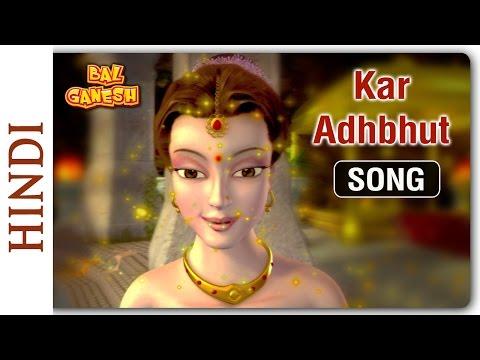 Bal Ganesh - Kar Adhbhut - Hema Desai - Popular Songs for Children