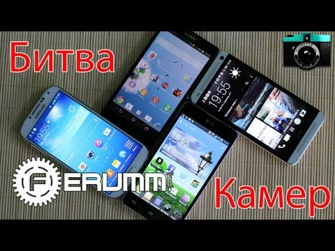 Samsung Galaxy S4 vs HTC One vs Nokia Lumia 920 vs Sony Xperia ZL vs LG Optimus G. Сравнение камер