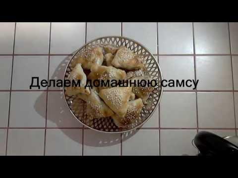 Видео как сделать самсу