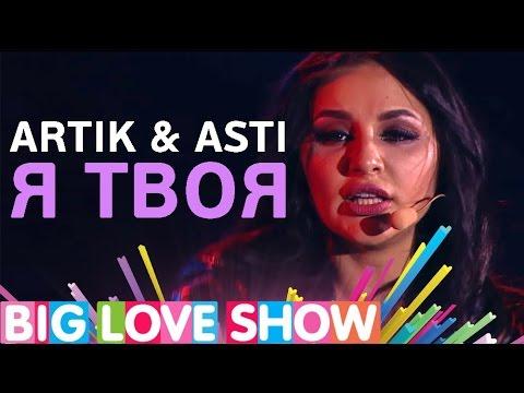 Artik & Asti - Я твоя [Big Love Show 2017]