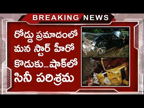 Actor Vikram's Son Dhruv's Car Touches 3 Autos | Tollywood Nagar