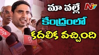 Minister Nara Lokesh Speaks With Media | Lokesh Comments On YCP And BJP | NTV