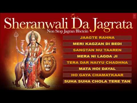Devi Jagran Bhajans Sheranwali Da Jagrata..non stop By Anuradha...