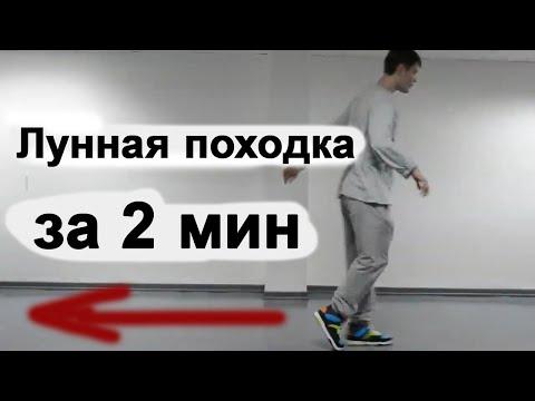 Видео как научиться танцевать как Майкл Джексон
