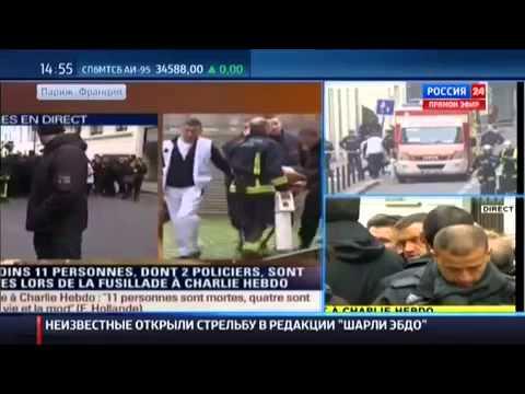 Франция париж 12 убитых и много раненых