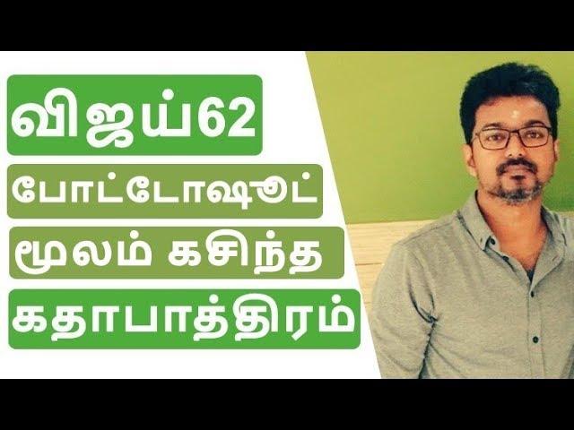 விஜய்62  புகைப்படத்தின் மூலம் கசிந்த கதாபாத்திரம் | Vijay62 | Thalapathy 62 photoshoot  | Tamil News