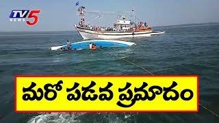 Exclusive Visuals : మరో పడవ ప్రమాదం..! | Karnataka