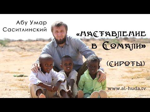 Абу Умар Саситлинский | Наставление в Сомали (Сироты)