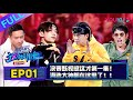 【这就是街舞S2】EP01 Street Dance Of China S2 190518 四大...