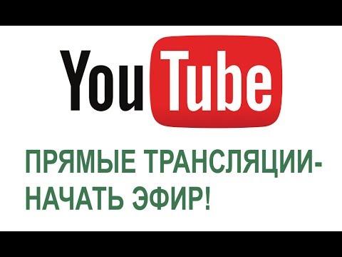 Как установить и настроить видеокодер OBS и делать прямые трансляции на Youtube. 2017 - Tube10x.com
