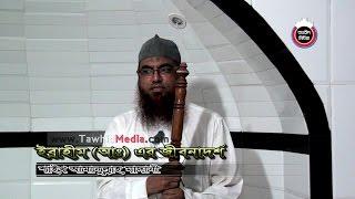 340 Jumar Khutba Ibrahim (aw) er Jibonadorsho by Shaikh Amanullah Madani