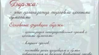 Как устроена биржевая торговля в России. Часть 1