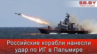 Российские корабли нанесли удар по ИГ в Пальмире
