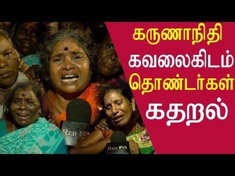 kalaignar news live online today karunanidhi udal nilai @ kauvery tamil news live tamil news