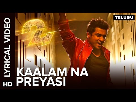 Kaalam Na Preyasi | Lyrical Video Song | 24 Telugu Movie | A.R Rahman | Benny Dayal | Suriya