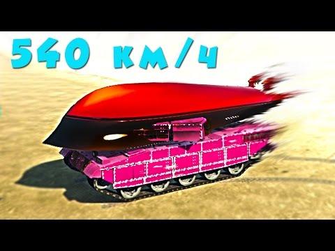 КРАФТ ГТА 5 - САМАЯ БЫСТРАЯ МАШИНА 540 км/ч (ТУРБО ТАНК)