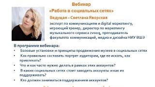 АСИ Запись вебинара «Работа в социальных сетях»