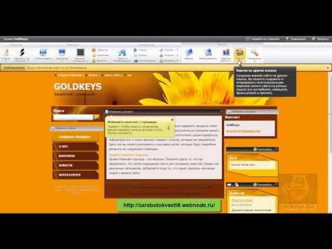 Как сделать свой сайт на http