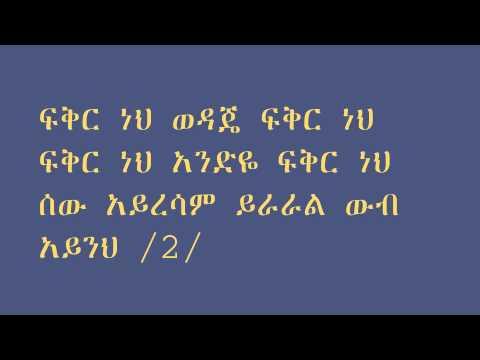 Ethiopian Orthodox Mezmur : 2015 [ New]  Diaqon Tiztaw Samuel - Ende Ene Yeredahew Yelem