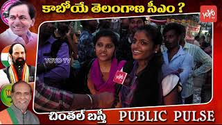 Public Talk About Who Is Telangana Next CM? | CM KCR | Telangana News