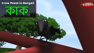 Crow Song in Bengali | Bengali Rhymes For Children | Baby Rhymes Bengali | Bangla Kids Songs