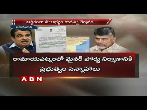 పోర్టుపైనా కపట నాటకం | Centre Offers To Develop Another Major Port In Prakasam District | ABN Telugu