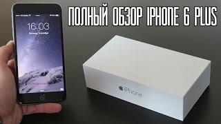 Полный обзор iPhone 6 Plus.