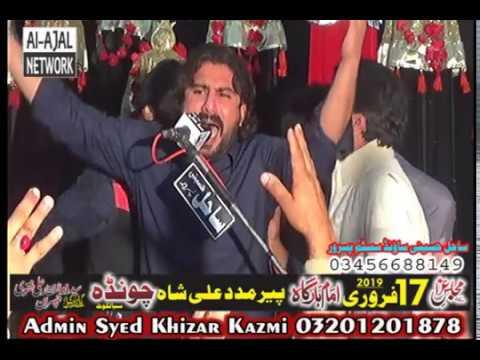 Zakir Shafqat Raza Shafqat 17 feb 2019 chawinda sialkot
