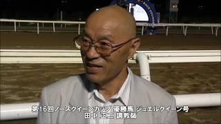 20170720ノースクイーンカップ 田中正二調教師